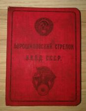 document militaire nominatif Russe ww2