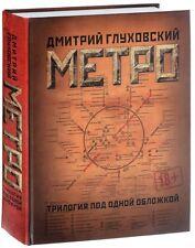 Дмитрий Глуховский: Метро 2033. Метро 2034. Метро 2035 Трилогия