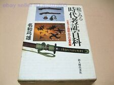 Historical Background Research Encyclopedia Nawa Yumio Japanese Swords Shuriken