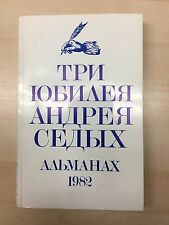 """""""Three Jubilees of Andrei Sedykh"""" Rare Vintage Russian Paperback 1982"""