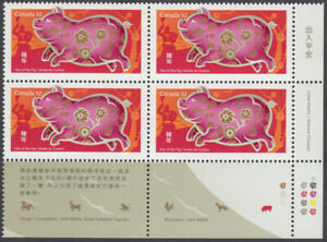 Canada - #2201 -  Year Of The Pig Plate Block - MNH