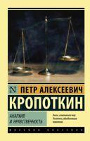 Кропоткин Петр Алексеевич: Анархия и нравственность  RUSSIAN BOOK