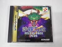 Sega Saturn SALAMANDER DELUXE DX PACK PLUS Japan SS