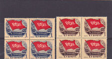 1958,Romania,Grivita strike, 25th anniversary,communism,flag,block,MNH