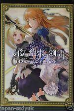 Saigo no Yakusoku no Monogatari Official Complete Guide