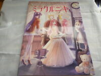 used Miracle Nikki Official 2nd Anniversary Book From Japan