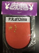 """People's Republic of China Flag Sew/Iron On Patch 2.5 x 3.25"""" New in Package"""