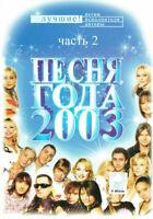(2DVD NTSC)  Песня года 2003 Часть 1+Песня года 2003 Часть 2