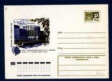 RUSSIA-UNIONE SOVIETICA - 1976 - Int. Post. - LITUANIA. Museo dell'arte M.K.Ciur