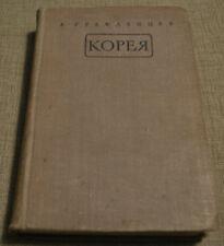 EXT RARE 1948 In Russian KOREA Корея maps Andrew GRAJDANZEV Modern KOREA (1944)