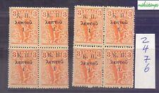 2476-Greece Charity 1917 overprint (Catch) on Fl. Hermes 2 blocks of 4 Mnh