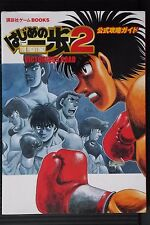 JAPAN Hajime no Ippo 2 Victorious Road Official Strategy Guide Book