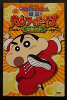 JAPAN manga: Crayon Shin-chan: Burst Serving! Kung Fu Boys ~Ramen Rebellion~