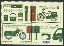 CHINA Taiwan 2016 S/S 120th Chinese Postal Service Commemorative Stamp