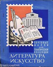 Cahier timbres sovietiques obliteres почтовые марки для тематической коллекции