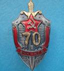RUSSIAN SOVIET RUSSIA USSR ORDER MEDAL Badge PIN KGB NKVD 70