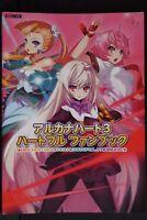 JAPAN Arcana Heart 3 Heartfull Fan Book