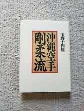 Okinawa Karate Goju-ryu