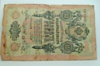 Km# 10b - 10 rubles 1909 - TB - Billet Russie - N7905
