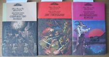 3 Book The Hobbit Tolkien Russian Lord of the Ring Keepers Rare Old Vintage Big