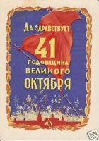 Soviet Vintage Communist Propaganda October Revolution Postcard 1958 mailed