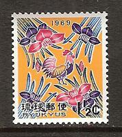 RYUKYUS Japan  # 180  MNH NEW YEAR 1969