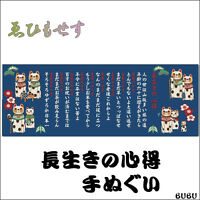 Japanese traditional towel <Hand Towel> Maneki neko