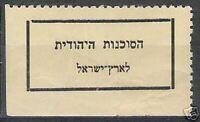 Judaica Old Label Stamp Jewish Agency Palestine