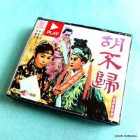 HKG Chinese Opera CD *Hong Kong *NEW Lam Ka Sing & Fong Yim Fen *林家聲 芳艷芬 胡不歸 *全套