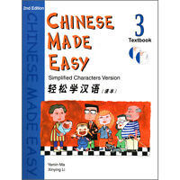 Chinese Made Easy - Textbook 3 ( Simplified Characters Version) 2 CDs Included