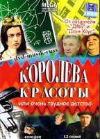DVD russisch KOROLEVA KRASOTY / КОРОЛЕВА КРАСОТЫ Сукачёв Белявский Кондулайнен