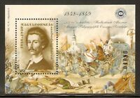 "HUNGARY 1998 - ""150 Years"" (Petöfi). Commemorative Sheet."