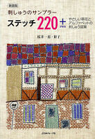 Embroidery Samplers 220 - Japanese Craft Book