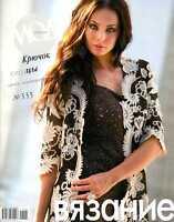 Zhurnal MOD Fashion Magazine Jurnal 555 Russian knit and crochet patterns book