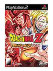 Dragon Ball Z: Budokai ( PlayStation 2 PS2 ) ( PAL )** VERY GOOD **