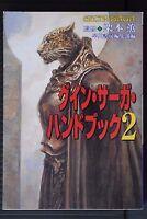 Guin Saga Hand Book #2 Kaoru Kurimoto data guidebook