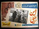 Where is My Love? Fahed Balan Arabic Film Egyptian Lobby Card 60s