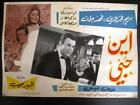 Where is My Love? Fahed Balan B&W Classics Arabic Org. Egyptian Lobby Card 60s