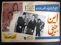 Where is My Love? Mariam Fakhr Eddine Film Old Egyptian Lobby Card 60s