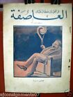 Al Asifa جريدة العاصفة Jaredet, Jarayed Lebanese Arabic Newspaper 1933 # 39