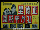 HONG KONG Movie Theatre Lobby Poster in the 1960 – 1970 # 5 正德皇牡丹亭戲鳳