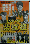 HONG KONG Movie Theatre Lobby Poster in the 1960 – 1970 # 29 代代扭紋柴