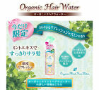 Japan Momotani Juntenkan Organic Mint Water Spray - For All Hair Type