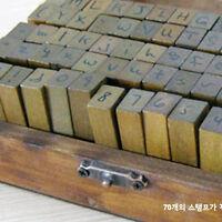70 Wood Rubber Stamp Box Set - Alphabet Letter & Number