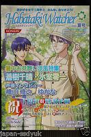 "JAPAN Tokimeki Memorial Girl's Side ""Habataki Watcher: 2003.Summer"" (with CARD)"