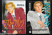 JAPAN Youka Nitta manga: Tha Last Waltz vol.1~2 Complete set