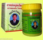 50g YELLOW Thai Herbal Balm MASSAGE Pain Relief