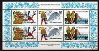 New Zealand 1980 Health Stamp Fishing M.S.1228 MNH
