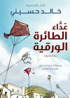 NEW The Kite Runner (Arabic: Ada al Taera al Waraqeya) by Khaled Hosseini