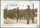 Vintage Jewish New Year Greeting Card, IDF Paratrooper Parade,Israel C1960